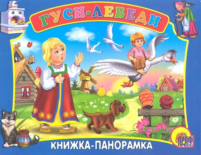 Гуси-лебеди Русская народная сказка