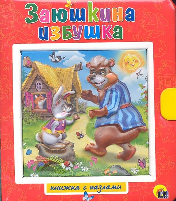 Купить Заюшкина избушка Лисичка-сестричка и серый волк Русские народные сказки, Проф-пресс, Книги со сборными фигурками