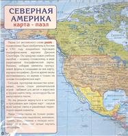 Северная Америка. Масштаб 1: 24 000 000
