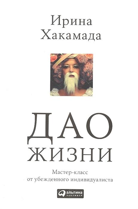 Хакамада И. Дао жизни Мастер-класс от убежденного индивидуалиста