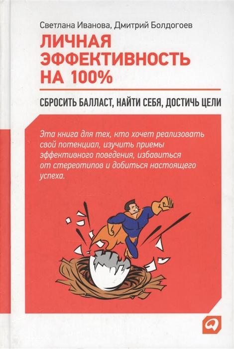 Иванова С., Болдогоев Д. Личная эффективность на 100 Сбросить балласт найти себя достичь цели кови ш макчесни к хьюлинг д как достичь цели четыре дисциплины исполнения