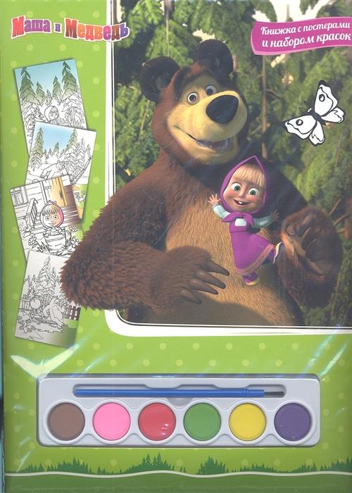 Кузовков О. Маша и Медведь Книга с постерами и набором красок кузовков о маша и медведь книга с постерами и набором красок