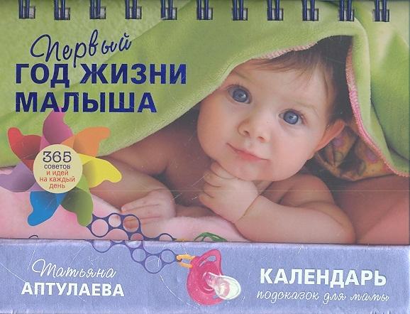 Аптулаева Т. Первый год жизни малыша 365 советов и идей на каждый день татьяна аптулаева 365 идей как полезно провести время с ребенком в первый год