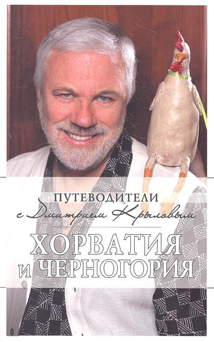 цена на Крылов Д., Шанин В. Хорватия и Черногория