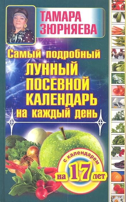 Зюрняева Т. Самый подробный лунный посевной календарь на каждый день С календарем на 17 лет цена и фото