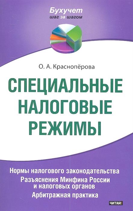 Специальные налоговые режимы Нормы налогового законодательства Разъяснения Минфина России и налоговых органов Арбитражная практика