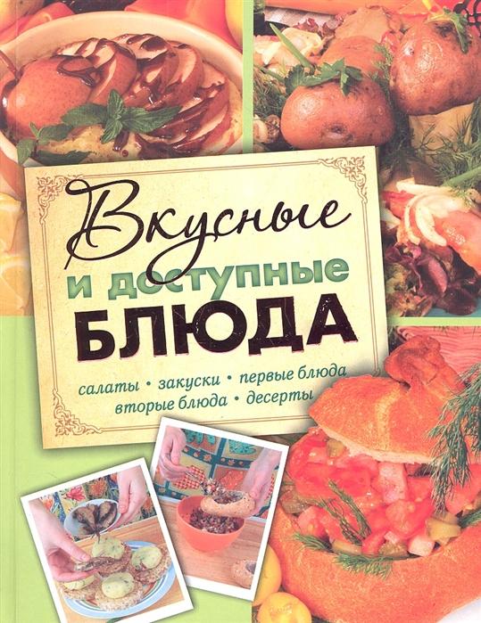 Степанова Е. (сост.) Вкусные и доступные блюда