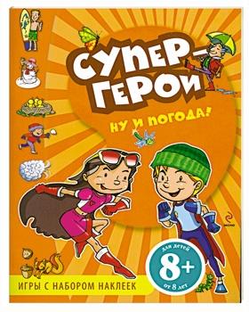 Супергерои Ну и погода Игры с наклейками Для детей от 8 лет