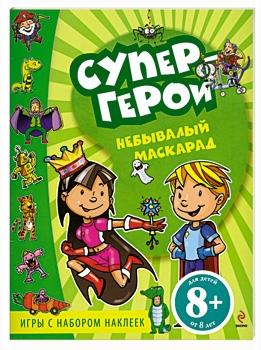Купить Супергерои Небывалый маскарад Игры с наклейками Для детей от 8 лет, Эксмо, Домашние игры. Игры вне дома