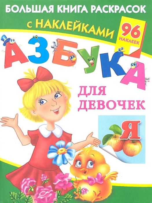 Дмитриева В. Азбука для девочек Большая книга раскрасок с наклейками