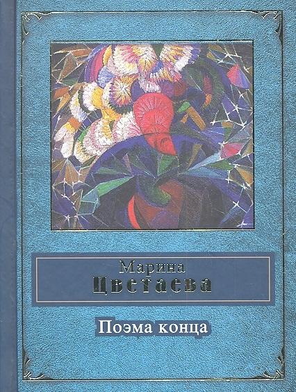 Цветаева М. Поэма конца м цветаева м цветаева собрание сочинений поэма воздуха миниатюрное издание