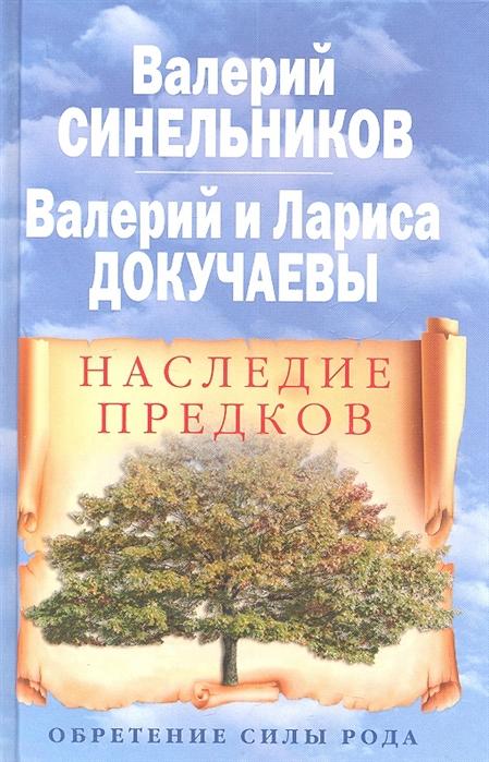 Синельников В., Докучаев В., Докучаева Л. Наследие предков Обретение силы рода эзотерика наука наследие предков