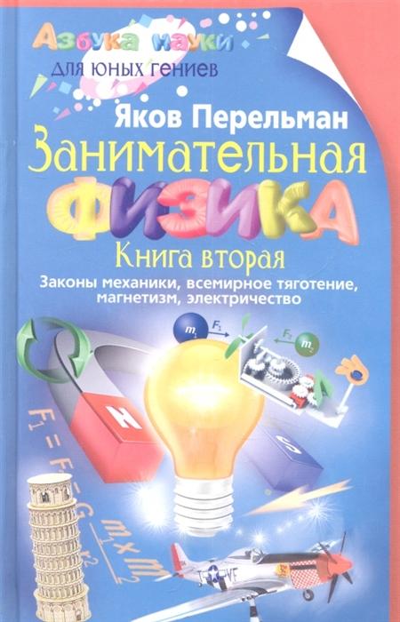 Перельман Я. Занимательная физика Книга вторая Законы механики всемирное тяготение магнетизм электричество