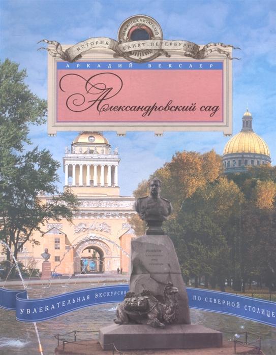 Купить Александровский сад Увлекательная экскурсия по северной столице, Центрполиграф, Общественные науки