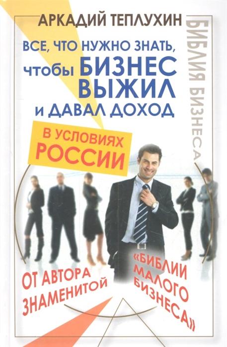 Все что нужно знать чтобы бизнес выжил и давал доход в условиях России