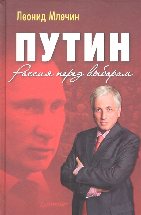 Путин Россия перед выбором