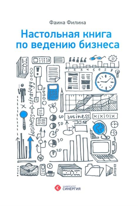 Настольная книга по ведению бизнеса