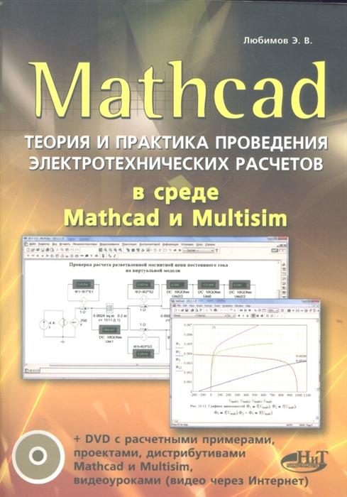 Любимов Э. Mathcad Теория и практика проведения электротехнических расчетов в среде Mathcad и Multisim книга DVD mathcad книга руководство