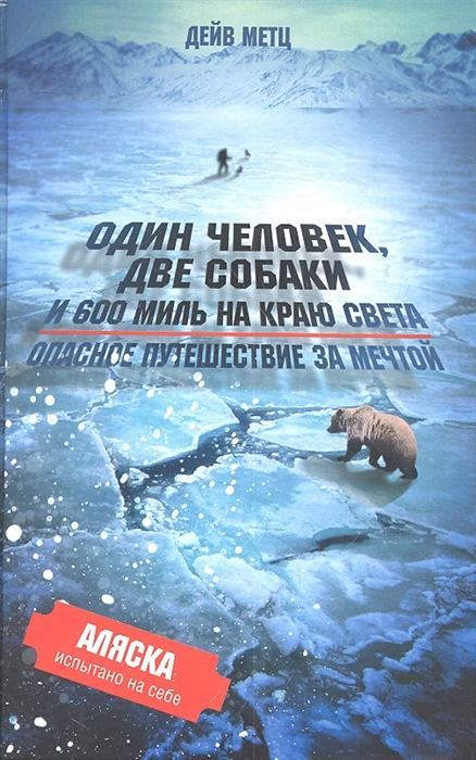Метц Д. Один человек две собаки и 600 миль на краю света Опасное путешествие за мечтой опасное путешествие щепкина
