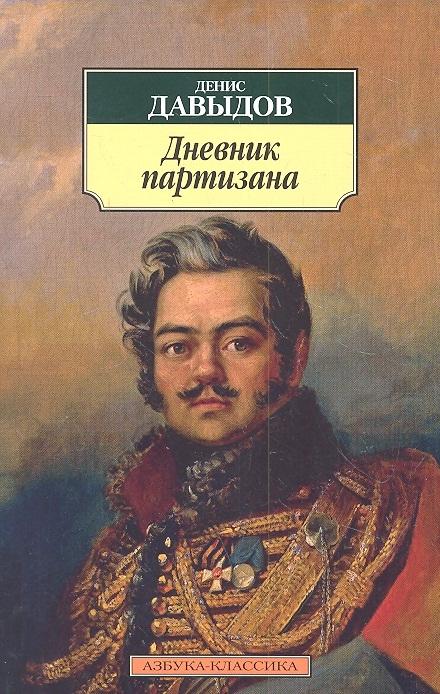 Давыдов Д. Дневник партизана цветков а дневник городского партизана