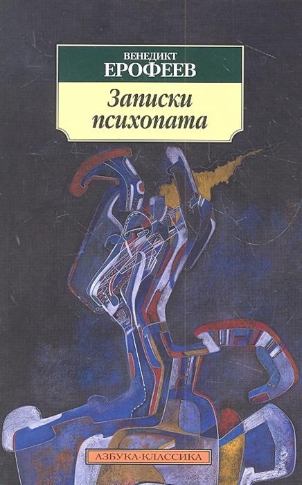 Ерофеев В. Записки психопата