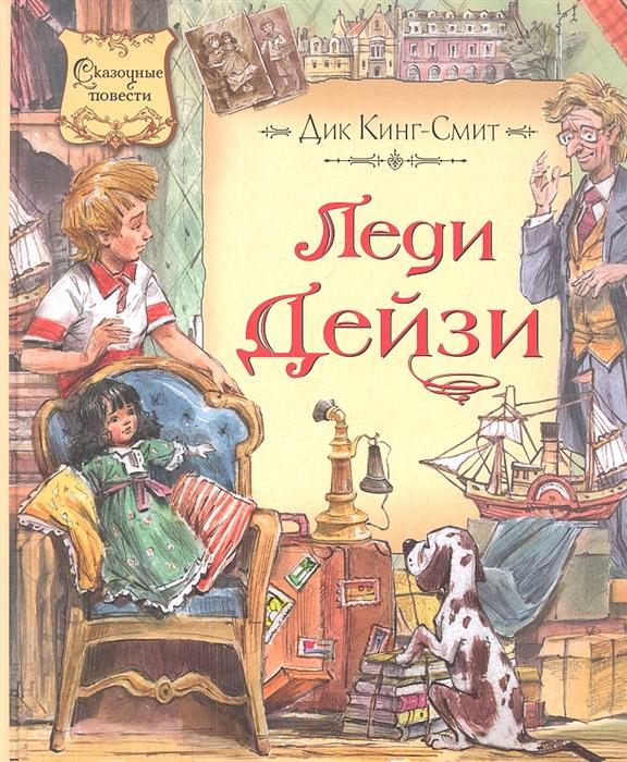 Купить Леди Дейзи Повесть-сказка, Махаон, Проза для детей. Повести, рассказы