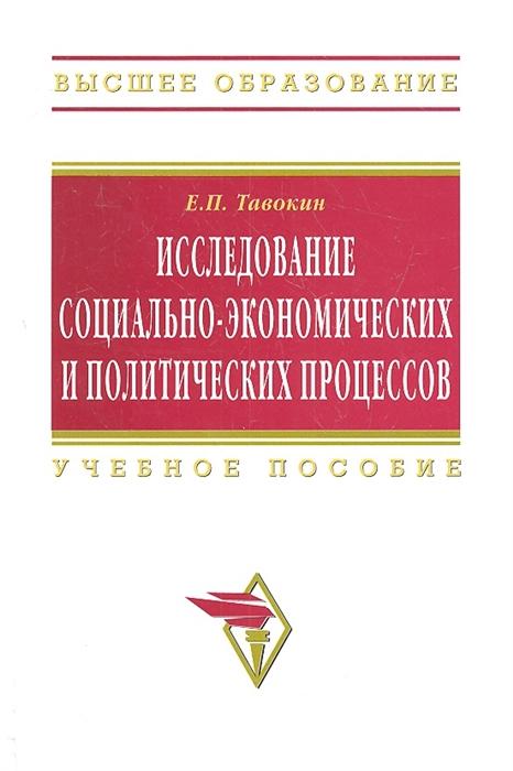 Тавокин Е. Исследование социально-экономических и политических процессов Учебное пособие Второе издание переработанное и дополненное