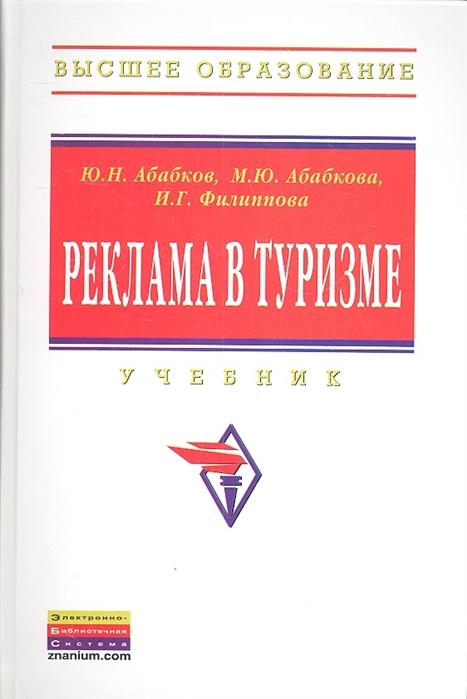 Фото - Абабков Ю., Абабкова М., Филиппова И. Реклама в туризме Учебник абабков в неврозы