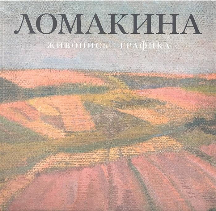 Ломакина Мария Владимировна Живопись Графика