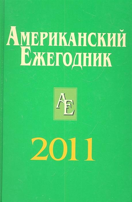Согрин В. (ред.) Американский ежегодник 2011 цены