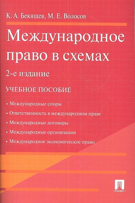 лучшая цена Бекяшев К., Волосов М. Международное право в схемах Учебное пособие