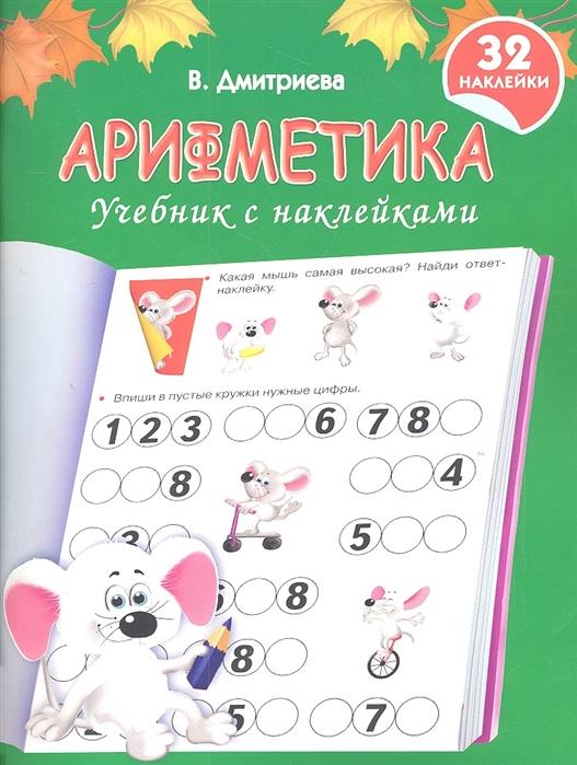 Арифметика Учебник с наклейками