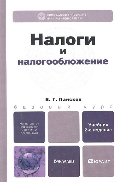 Пансков В. Налоги и налогообложение Учебник для бакалавров 2-е издание переработанное и дополненное