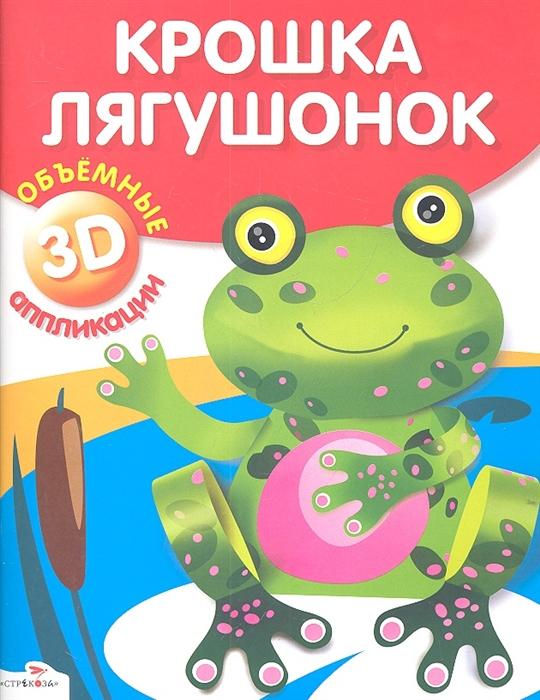 Литошенко И. (худ.) Крошка лягушонок