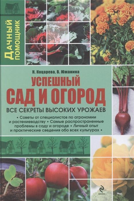 Успешный сад и огород Все секреты высоких урожаев
