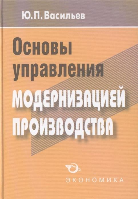 Основы управления модернизацией производства