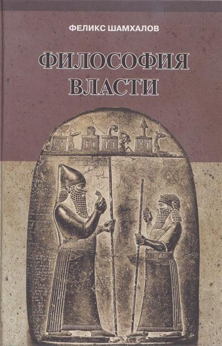 Шамхалов Ф. Философия власти ф и гиренок философия наука культура выпуск 4