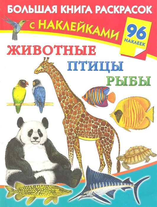 Животные птицы рыбы Большая книга раскрасок с наклейками