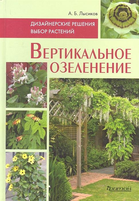 Вертикальное озеленение Дизайнерские решения Выбор растений
