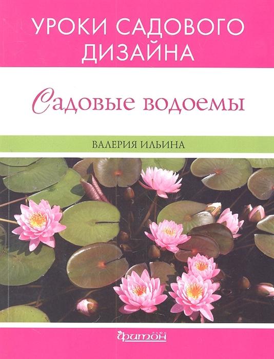 Ильина В. Садовые водоемы Уроки садового дизайна ильина в садовые водоемы уроки садового дизайна