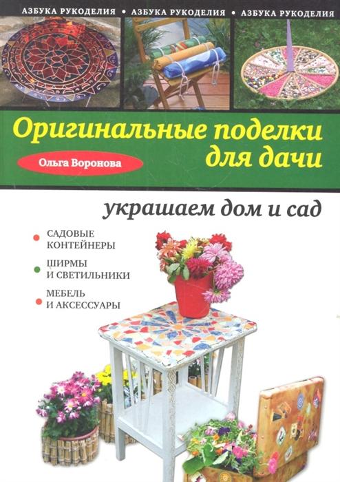 Оригинальные поделки для дачи Украшаем дом и сад