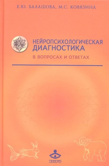 Балашова Е., Ковязина М. Нейропсихологическая диагностика в вопросах и ответах Учебное пособие