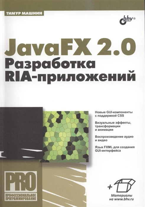 Машнин Т. JavaFX 2 0 разработка RIA-приложений doug lowe javafx for dummies