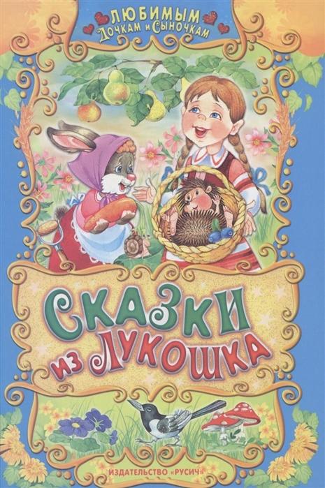 Пустовалов И., Пустовалов В. (худ.) Сказки из лукошка сказки из лукошка