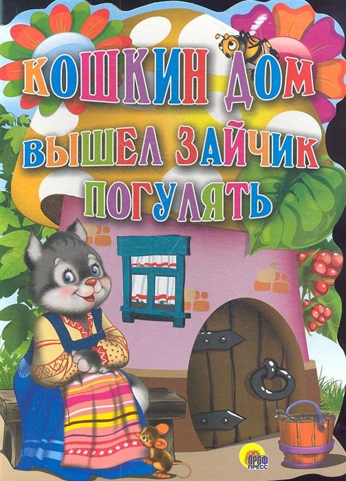 Купить Кошкин дом Вышел зайчик погулять Русские народные сказки, Проф-пресс, Сказки