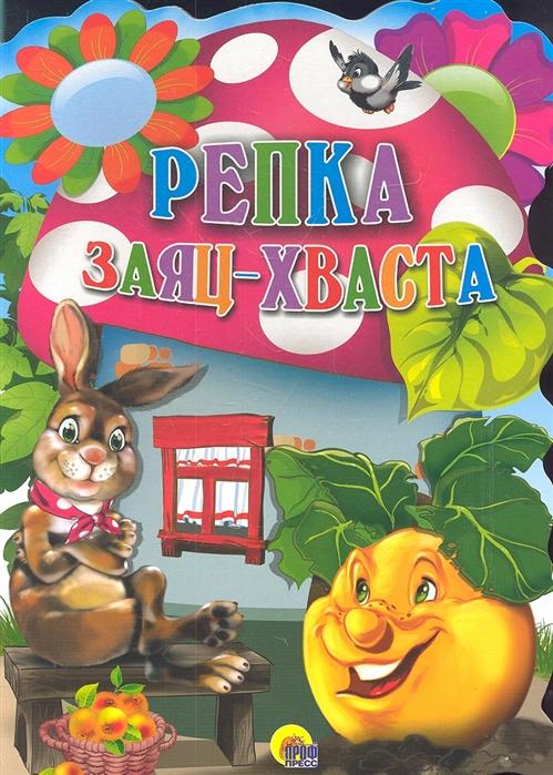 Купить Репка Заяц-хваста Русские народные сказки, Проф-пресс, Сказки