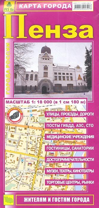 Карта города Пенза Масштаб 1 18 000 в 1 см 180 м