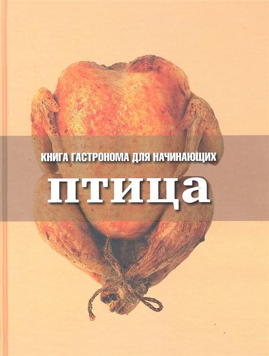 Орлинкова М. (ред.) Книга гастронома для начинающих Птица цена