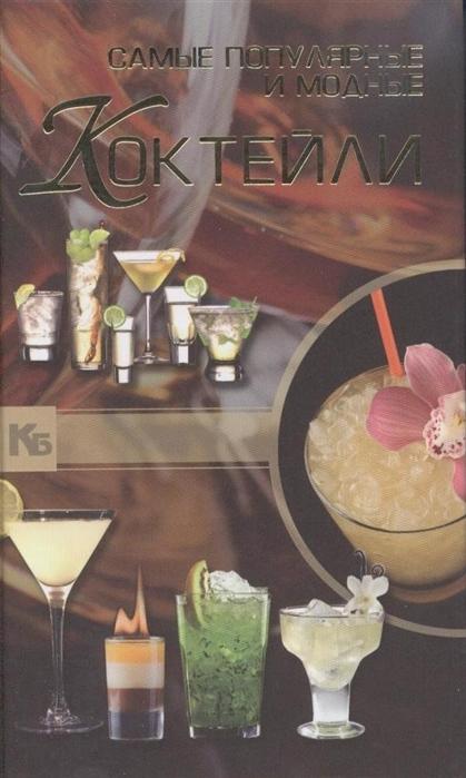 Синяк А. Самые популярные и модные коктейли синяк а самые популярные и модные коктейли