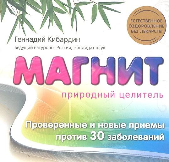 Кибардин Г. Магнит Природный целитель цена и фото